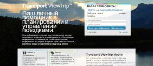 Сервис TravelPort ViewTrip