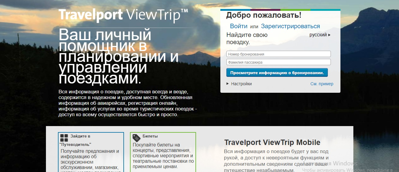 Сервис TravelPort ViewTrip