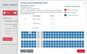 Схема расположения мест в самолете