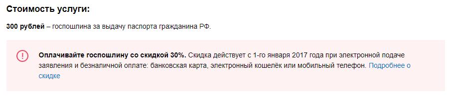 Стоимость госпошлины для замены паспорта РФ по возрасту и размер скидки при оплате через Госуслуги