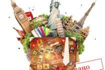 Страховка от невыезда за границу