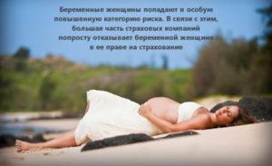 Страхование беременных женщин для поездки зарубеж