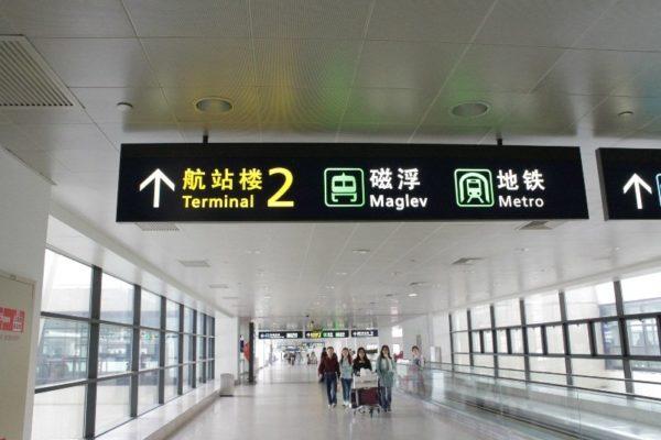 Стыковка в аэропорту Шанхая
