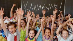 Существуют программы, рассчитанные на время школьных каникул, когда школьникам предоставляется возможность изучать иностранный язык непосредственно в стране его носителей