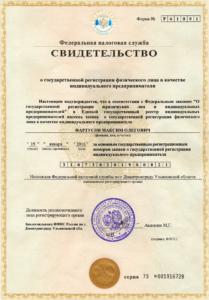 Свидетельство о регистрации физического лица в качестве индивидуального предпринимателя