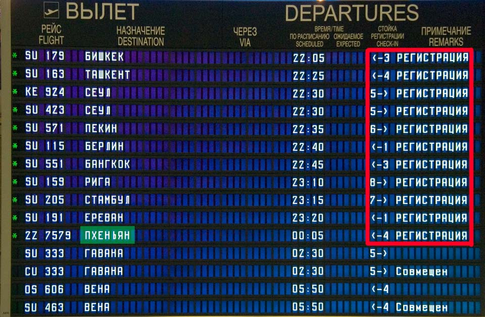 Табло регистрации на рейс