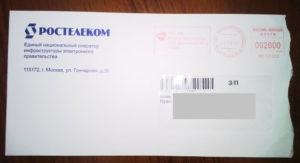 Так выглядит заказное письмо
