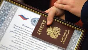 Торжественное вручение паспортов