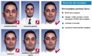Требования к качеству фотографии для визы