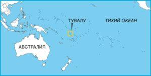Тувалу на карте