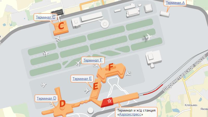 Уточните точный адрес терминала, из которого планируется вылет, иногда терминалы находятся в разных зданиях