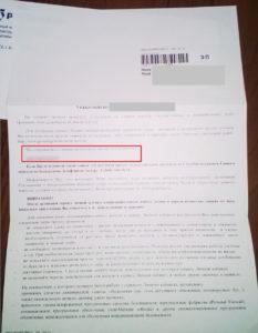 В письме указан код активации