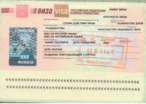 Виза в Россию (РФ)