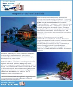 Маврикий – сказочный остров