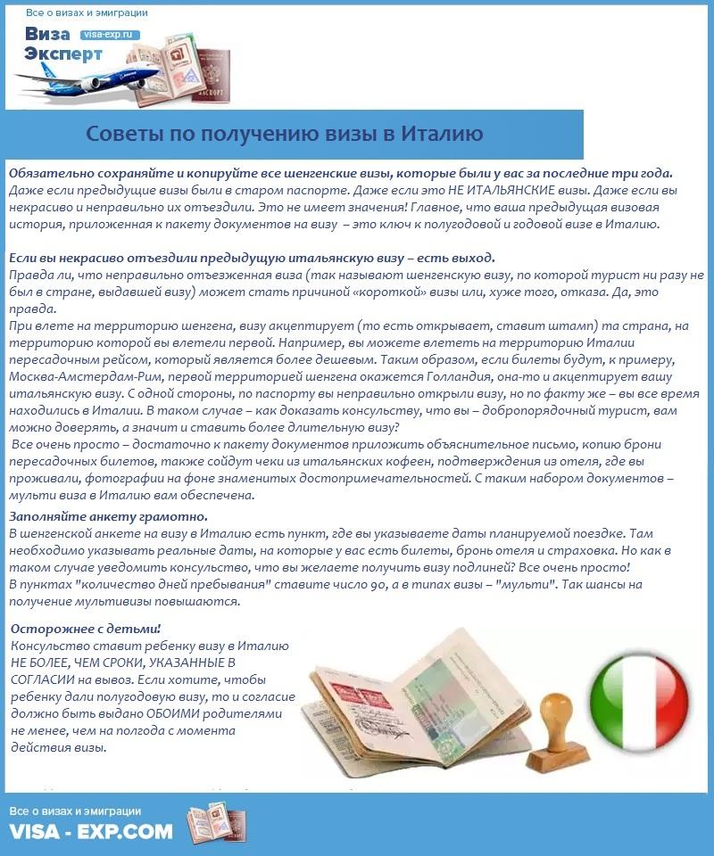 Советы по получению визы в Италию