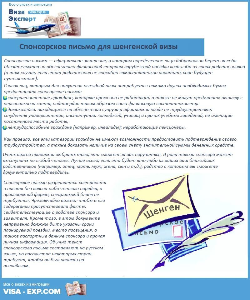 Спонсорское письмо для шенгенской визы