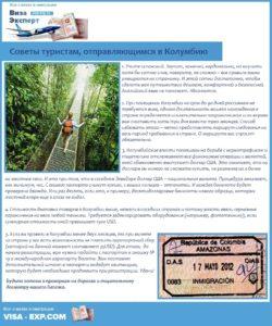 Советы туристам, отправляющимся в Колумбию