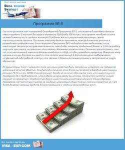 Программа ЕВ-5