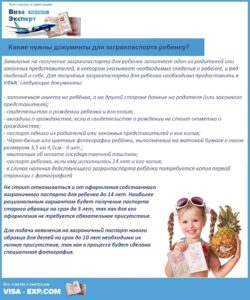Какие нужны документы для загранпаспорта ребенку?