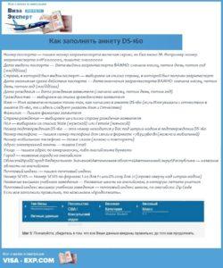 Как заполнять анкету DS-160