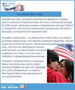 Фиктивный брак в США
