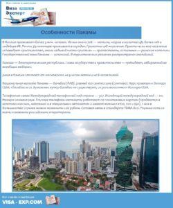 Особенности Панамы