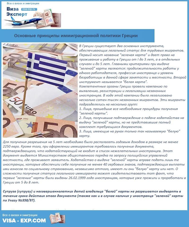 Основные принципы иммиграционной политики Греции