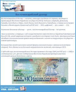 Восточнокарибский доллар