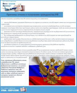 Причины отказа в получении гражданства РФ