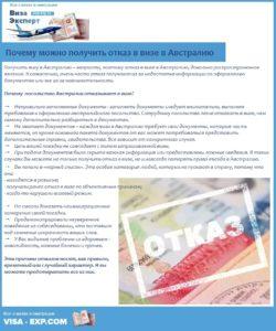Почему можно получить отказ в визе в Австралию