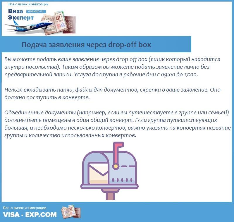 Подача заявления через drop-off box