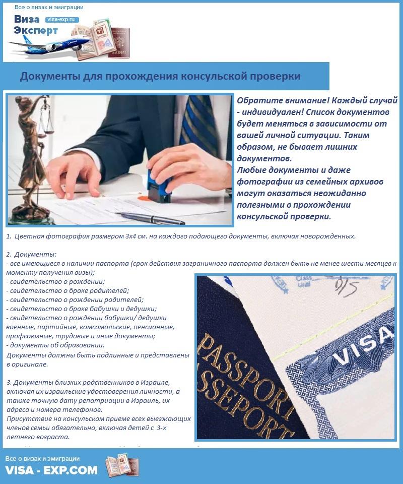 Документы для прохождения консульской проверки