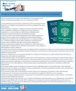 Основания отказа в выдаче вида на жительство иностранному гражданину