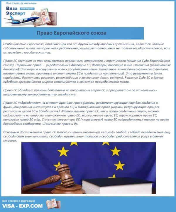 Право Европейского союза