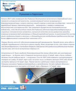 Румыния и Евросоюз