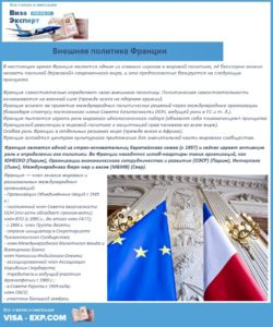 Внешняя политика Франции