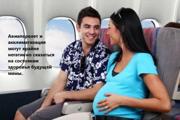 Влияние авиаперелета на беременную