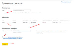 Внесение информации о пользователе сервиса