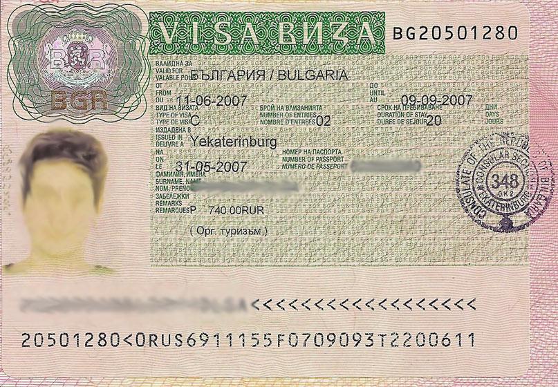 Внешний вид болгарской визы