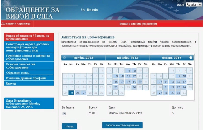 Выбираем дату, время и делаем запись на собеседование в посольство США