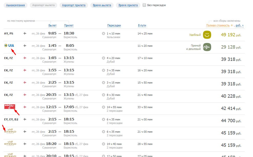 Выбираем рейс для бронирования