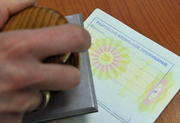 Выдача разрешения на временное проживание гражданину Украины