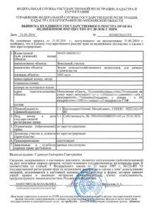 Выписка из ЕГРП о праве собственности