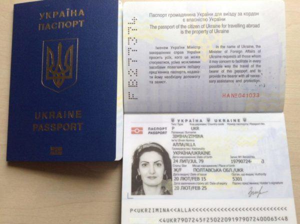 Заграничный паспорт, образец