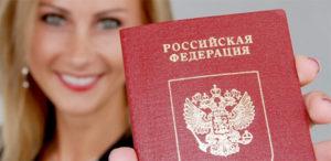 Замена паспорта при утере