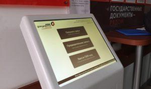 Записаться на прием можно через терминал