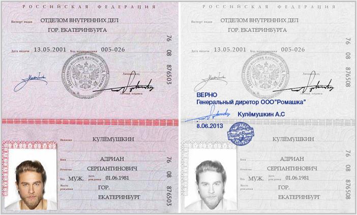 Заверенные копии паспорта гражданина РФ