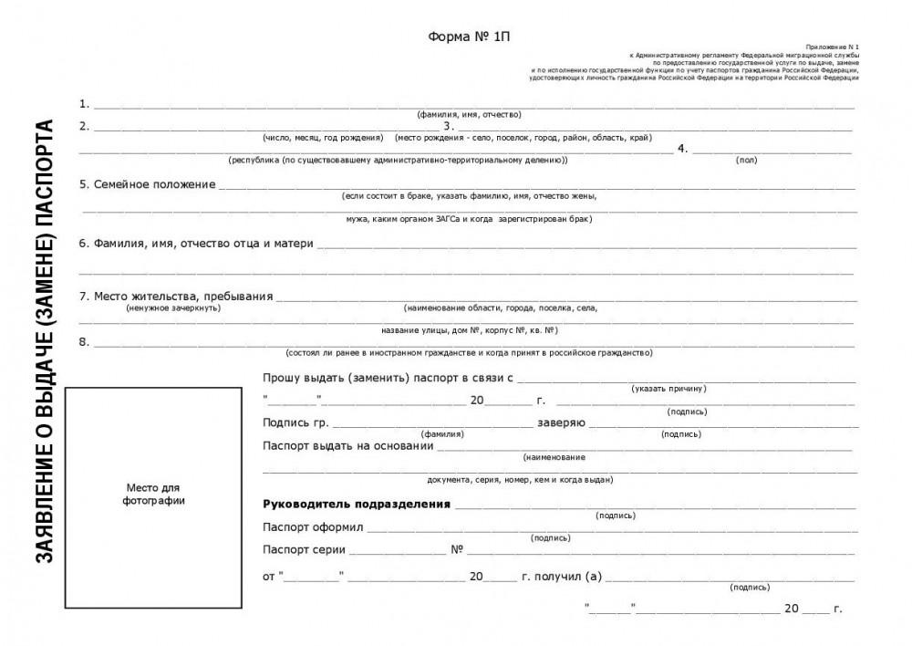 Заявление о выдаче (замене) паспорта. Форма 1П