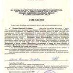 письменное согласие второго законного опекуна