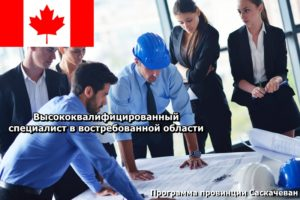 Данная программа позволяет получить статус ПМЖ в Канаде людям, профессии которых востребованы в провинции Саскачеван, но которые еще не получили рабочее предложение из Канады